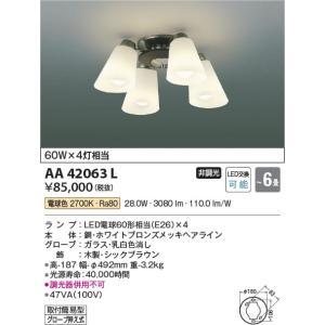 AA42063L シャンデリア  (〜6畳) LED(電球色) コイズミ照明 (KA) 照明器具|akariyasan