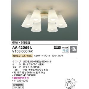 AA42069L シャンデリア  (〜10畳) LED(電球色) コイズミ照明 (KA) 照明器具|akariyasan