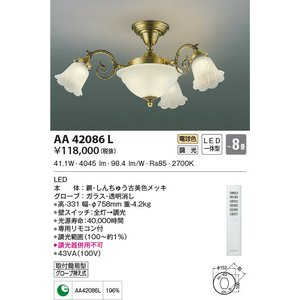 AA42086L シャンデリア  (〜8畳) LED(電球色) コイズミ照明 (KA) 照明器具|akariyasan