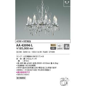AA42096L シャンデリア  (〜6畳) LED(電球色) コイズミ照明 (KA) 照明器具|akariyasan