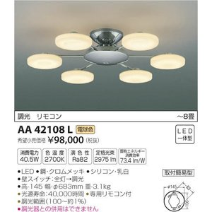 AA42108L シャンデリア  (〜8畳) LED(電球色) コイズミ照明 (KA) 照明器具|akariyasan
