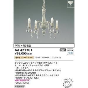 AA42138L シャンデリア  LED(電球色) コイズミ照明 (KA) 照明器具|akariyasan