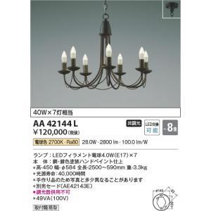 AA42144L シャンデリア  (〜8畳) LED(電球色) コイズミ照明 (KA) 照明器具|akariyasan