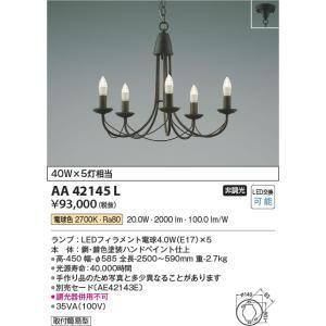 AA42145L シャンデリア  LED(電球色) コイズミ照明 (KA) 照明器具|akariyasan