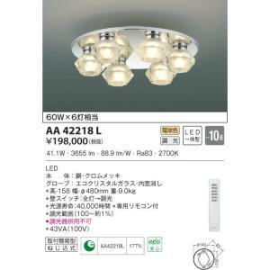 AA42218L シャンデリア  (〜10畳) LED(電球色) コイズミ照明 (KA) 照明器具|akariyasan