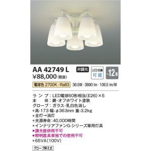 AA42749L インテリアファン灯具  (コイズミGシリーズ)※単体使用不可 (〜12畳) LED(電球色) コイズミ照明 (KA) 照明器具 akariyasan