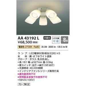 AA43192L インテリアファン灯具 (コイズミSシリーズモダン)※単体使用不可 (〜8畳) LED(電球色) コイズミ(KP) 照明器具 akariyasan