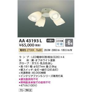 AA43193L インテリアファン灯具 (コイズミSシリーズモダン)※単体使用不可 (〜6畳) LED(電球色) コイズミ(KP) 照明器具 akariyasan