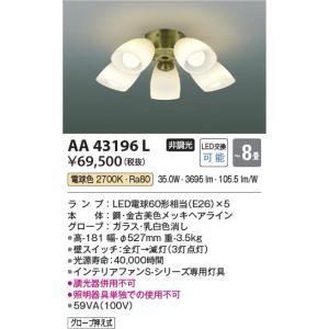 AA43196L インテリアファン灯具  (コイズミSシリーズクラシカル)※単体使用不可 (〜8畳) LED(電球色) コイズミ照明 (KA) 照明器具 akariyasan