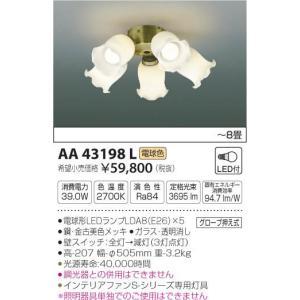 AA43198L インテリアファン灯具  (コイズミSシリーズクラシカル)※単体使用不可 (〜8畳) LED(電球色) コイズミ照明 (KA) 照明器具 akariyasan