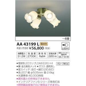 AA43199L インテリアファン灯具  (コイズミSシリーズクラシカル)※単体使用不可 (〜6畳) LED(電球色) コイズミ照明 (KA) 照明器具 akariyasan