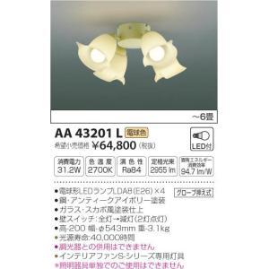 AA43201L インテリアファン灯具  (コイズミSシリーズプロバンスタイプ)※単体使用不可 (〜6畳) LED(電球色) コイズミ照明 (KA) 照明器具 akariyasan