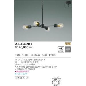 AA45628L シャンデリア  LED(電球色) コイズミ照明 (KA) 照明器具|akariyasan