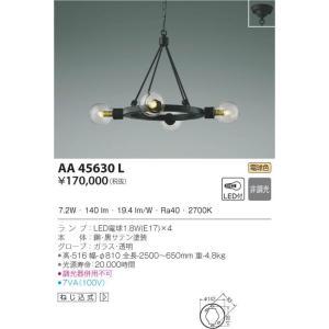 AA45630L シャンデリア  LED(電球色) コイズミ照明 (KA) 照明器具|akariyasan
