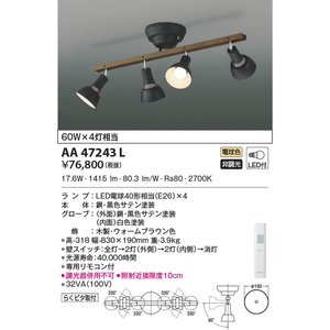 AA47243L スポットシーリング リモコン付 LED(電球色) コイズミ(KP) 照明器具|akariyasan