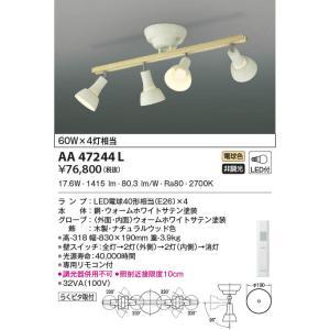 AA47244L スポットシーリング リモコン付 LED(電球色) コイズミ(KP) 照明器具|akariyasan