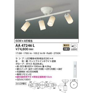 AA47246L スポットシーリング  LED(電球色) コイズミ照明 (KA) 照明器具|akariyasan
