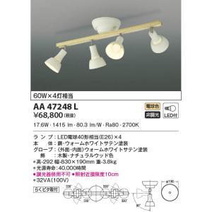 AA47248L スポットシーリング  LED(電球色) コイズミ(KP) 照明器具|akariyasan