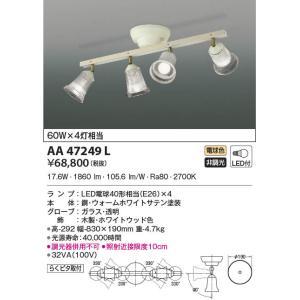 AA47249L スポットシーリング  LED(電球色) コイズミ(KP) 照明器具|akariyasan