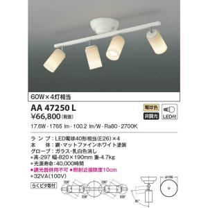 AA47250L スポットシーリング  LED(電球色) コイズミ照明 (KA) 照明器具|akariyasan