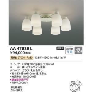 AA47838L シャンデリア PREZZO (〜10畳) LED(電球色) コイズミ(KP) 照明器具|akariyasan