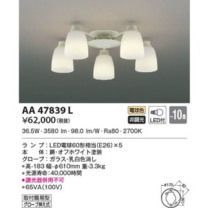 AA47839L シャンデリア PREZZO (〜8畳) LED(電球色) コイズミ(KP) 照明器具|akariyasan