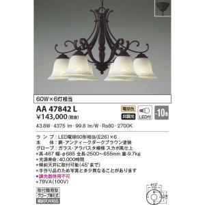 AA47842L シャンデリア  (〜10畳) LED(電球色) コイズミ照明 (KA) 照明器具|akariyasan
