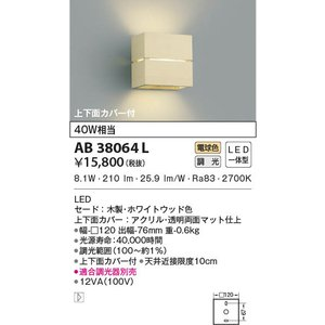 AB38064L 調光対応コンパクトブラケット  LED(電球色) コイズミ(SX) 照明器具|akariyasan