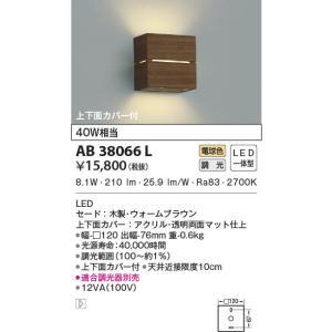 AB38066L 調光対応コンパクトブラケット  LED(電球色) コイズミ(SX) 照明器具|akariyasan