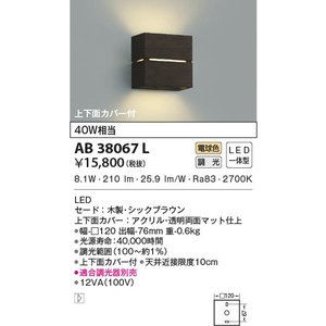 AB38067L 調光対応コンパクトブラケット  LED(電球色) コイズミ(SX) 照明器具|akariyasan