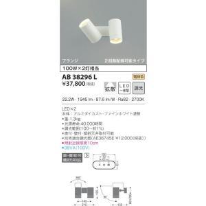 AB38296L 可動ブラケット  LED(電球色) コイズミ(KP) 照明器具|akariyasan