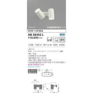 AB38302L 可動ブラケット  LED(昼白色) コイズミ(KP) 照明器具|akariyasan