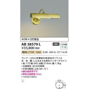 AB38579L ピクチャーライト  LED(電球色) コイズミ照明 (KA) 照明器具|akariyasan