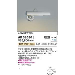 AB38580L ピクチャーライト  LED(電球色) コイズミ照明 (KA) 照明器具|akariyasan
