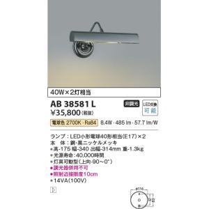 AB38581L ピクチャーライト  LED(電球色) コイズミ照明 (KA) 照明器具|akariyasan
