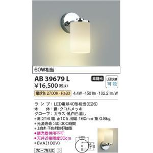AB39679L デザインブラケット  LED(電球色) コイズミ(KP) 照明器具|akariyasan
