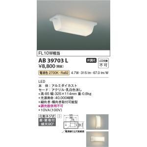 AB39703L 流し元灯  LED(電球色) コイズミ(KP) 照明器具|akariyasan