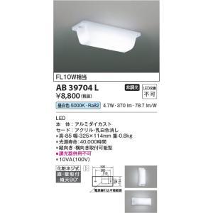 AB39704L 流し元灯  LED(昼白色) コイズミ(KP) 照明器具|akariyasan