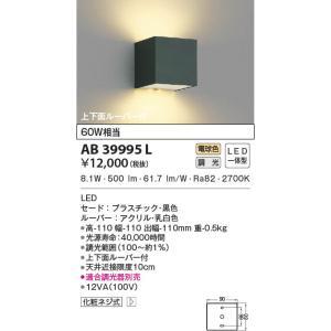 AB39995L 調光対応ブラケット  LED(電球色) コイズミ(KP) 照明器具|akariyasan