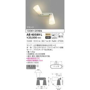 AB40589L 可動ブラケット  LED(電球色) コイズミ(KP) 照明器具|akariyasan