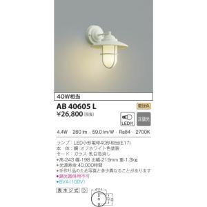 AB40605L デザインブラケット  LED(電球色) コイズミ(KP) 照明器具|akariyasan