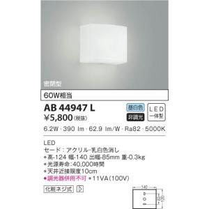 AB44947L ブラケット  LED(昼白色) コイズミ(SX) 照明器具|akariyasan
