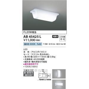 AB45425L 流し元灯  (FL20W相当) LED(昼白色) コイズミ(SX) 照明器具|akariyasan