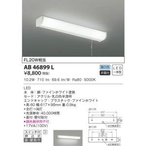 AB46899L ひもスイッチ付流し元灯  LED(昼白色) コイズミ照明 (KA) 照明器具|akariyasan