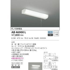 AB46900L ひもスイッチ付流し元灯  LED(昼白色) コイズミ照明 (KA) 照明器具|akariyasan