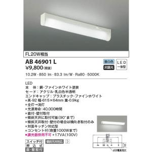 AB46901L 流し元灯  (FL20Wインバータ相当) LED(昼白色) コイズミ(SX) 照明器具|akariyasan