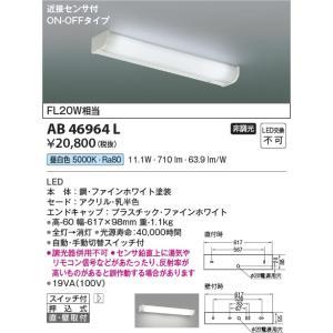 AB46964L 近接センサ付流し元灯  LED(昼白色) コイズミ照明 (KA) 照明器具|akariyasan