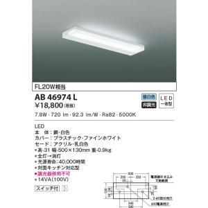 AB46974L 薄型流し元灯  LED(昼白色) コイズミ(KP) 照明器具|akariyasan