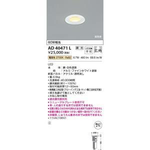 AD40471L 高気密床埋込器具  LED(電球色) コイズミ照明 (KA) 照明器具 akariyasan