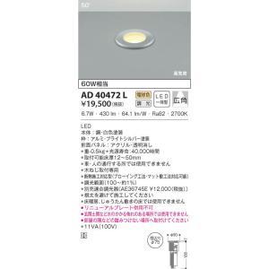 AD40472L 高気密床埋込器具  LED(電球色) コイズミ照明 (KA) 照明器具 akariyasan